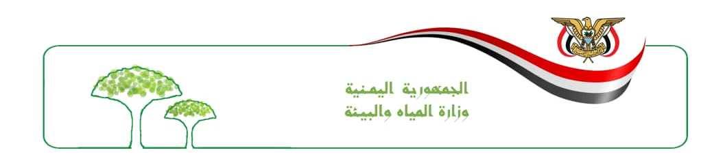 وزارة المياه والبيئة – اليمن